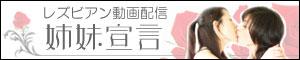 姉妹宣言~女の子だけのレズ動画~