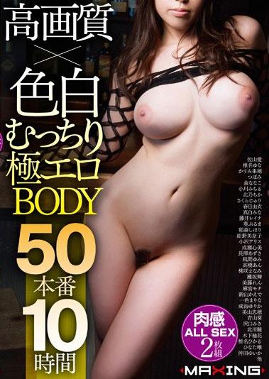高画質×色白むっちり極エロBODY 50本番10時間